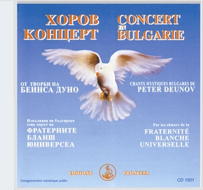 Sakrale Gesänge der UWB : Concert en Bulgarie 09.07.1995